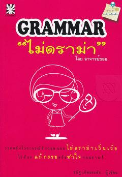 Grammar ไม่ดราม่า