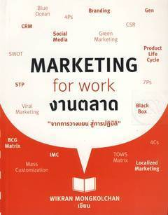 Marketing for Work งานตลาด