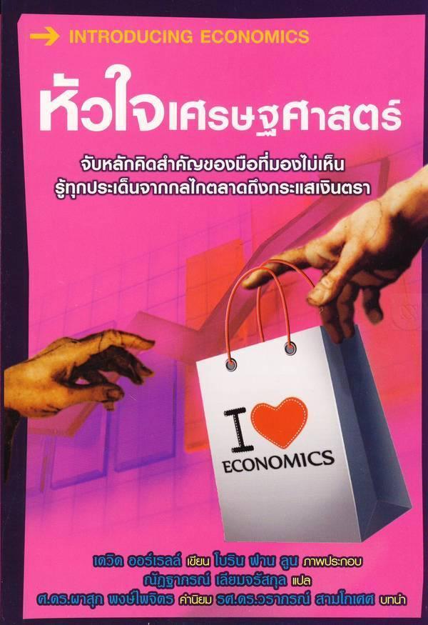 หัวใจเศรษฐศาสตร์