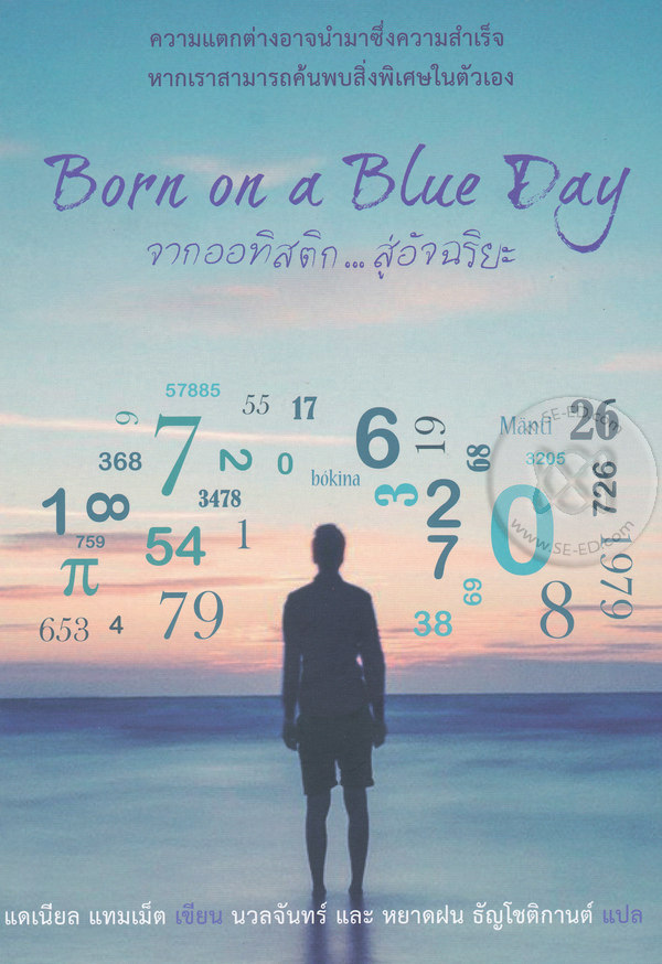Born on a blue day movie