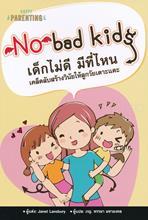 No Bad Kids เด็กไม่ดี มีที่ไหน เคล็ดลับสร้างวินัยให้ลูกวัยเตาะแตะ