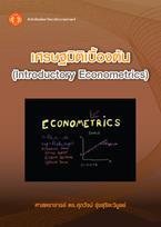 เศรษฐมิติเบื้องต้น (PDF)