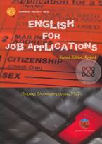 English For Job Applications Second Edition +CD