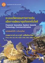 ระบบนวัตกรรมทางการเงินเพื่อการพัฒนาธุรกิจเทคโนโลยี : Financial Innovation System Towards Technology Commercialization