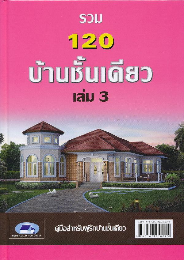 รวม 120 บ้านชั้นเดียว เล่ม 3 (ปกแข็ง)