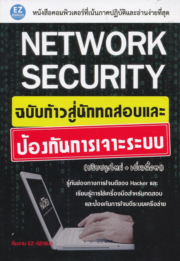 Network Security ฉบับก้าวสู่นักทดสอบและป้องกันการเจาะระบบ