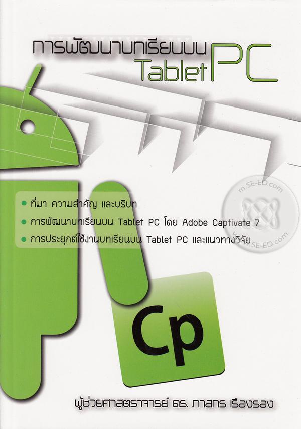 การพัฒนาบทเรียนบน Tablet PC