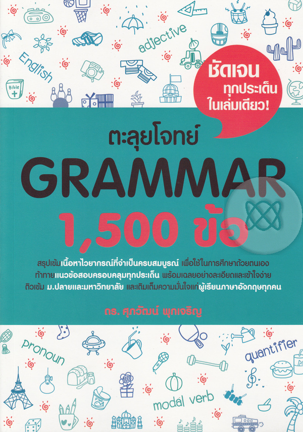 ผลการค้นหารูปภาพสำหรับ advanced grammar อาจารย์ศุภวัฒน์