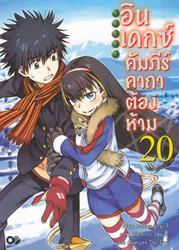 อินเดกซ์ คัมภีร์คาถาต้องห้าม เล่ม 20 : Toaru Majyutsu No Index 20