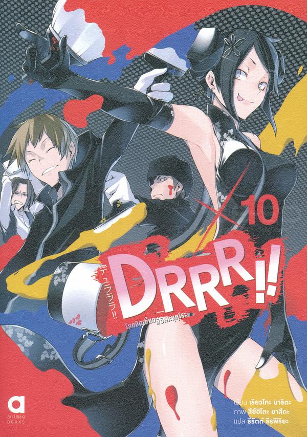 DRRR!! โลกบิดเบี้ยวที่อิเคะบุคุโระ เล่ม 10