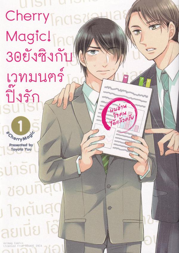 Cherry Magic! 30 ยังซิงกับเวทมนตร์ปิ๊งรัก เล่ม 1 (ฉบับการ์ตูน)