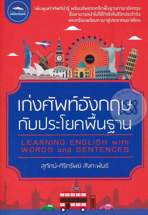 เก่งศัพท์อังกฤษกับประโยคพื้นฐาน