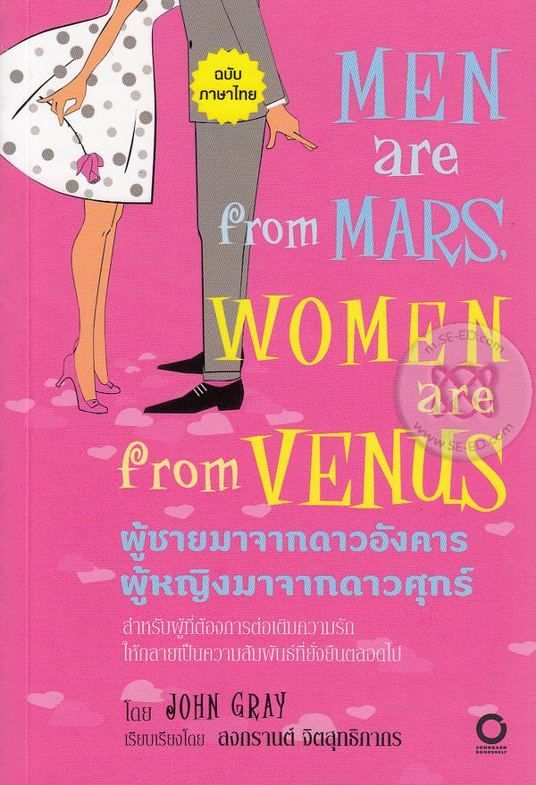 ผู้ชายมาจากดาวอังคาร ผู้หญิงมาจากดาวศุกร์