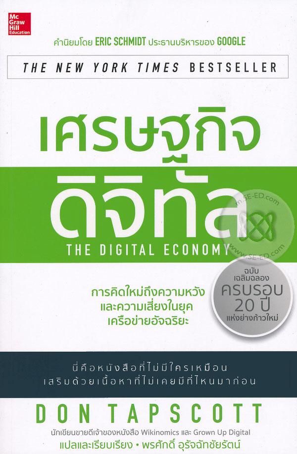 เศรษฐกิจดิจิทัล : The Digital Economy