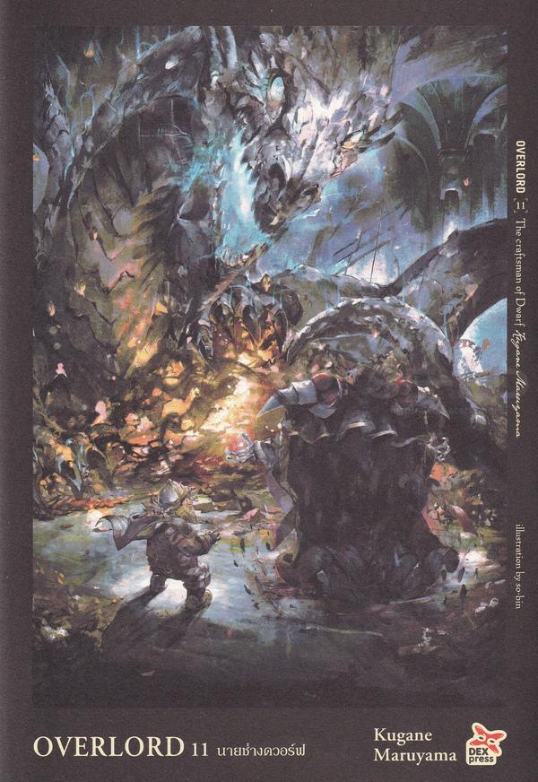Overlord เล่ม 11 The craftsman of Dwarf นายช่างดวอร์ฟ