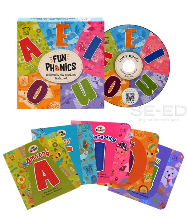 ชุด Fun Phonics (บรรจุกล่อง : Book Set : 5 เล่ม)