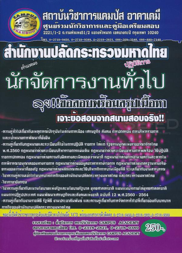 สำนักงานปลัดกระทรวงมหาดไทย ตำแหน่ง นักจัดการงานทั่วไป (ปฏิบัติการ) ลุย!! ข้อสอบพร้อมสรุปเนื้อหา เจาะข้อสอบจากสนามสอบจริง!! ใหม่ล่าสุด