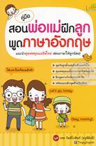 คู่มือสอนพ่อแม่ฝึกลูกพูดภาษาอังกฤษ