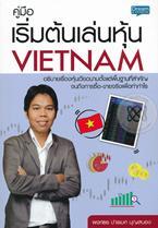 คู่มือ เริ่มต้นเล่นหุ้นใน VIETNAM