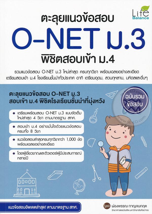 ตะลุยแนวข้อสอบ O-NET ม.3 พิชิตสอบเข้า ม.4