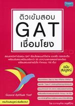 ติวเข้มสอบ GAT เชื่อมโยง ฉบับสมบูรณ์