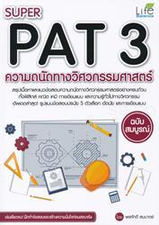 Super PAT 3 ความถนัดทางวิศวกรรมศาสตร์ ฉบับสมบูรณ์