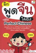 ฝึกพูดจีนให้เป๊ะ Perfect Chinese