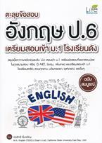ตะลุยข้อสอบ อังกฤษ ป.6 เตรียมสอบเข้า ม.1 โรงเรียนดัง
