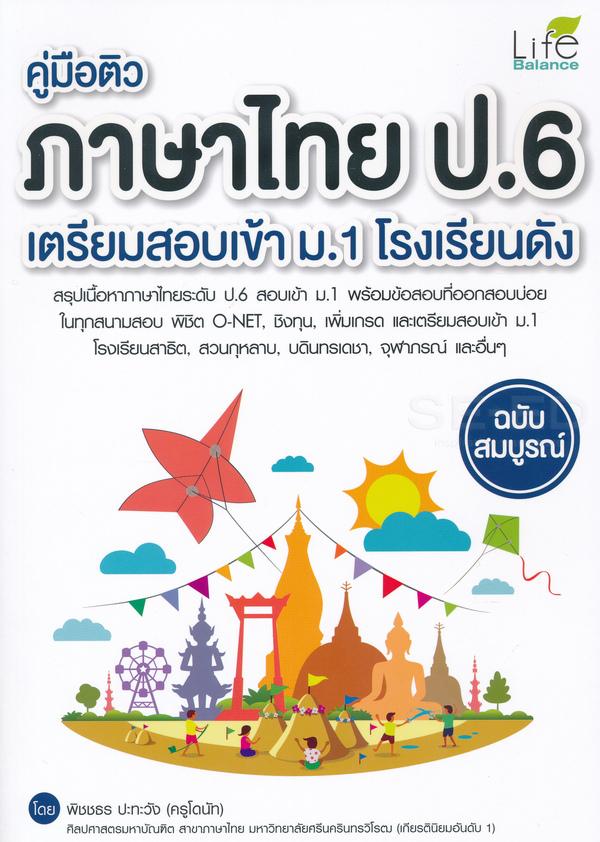 คู่มือติวภาษาไทย ป.6 เตรียมสอบเข้า ม.1 โรงเรียนดัง ฉบับสมบูรณ์