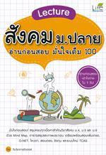 Lecture สังคม ม.ปลาย อ่านก่อนสอบ มั่นใจเต็ม 100