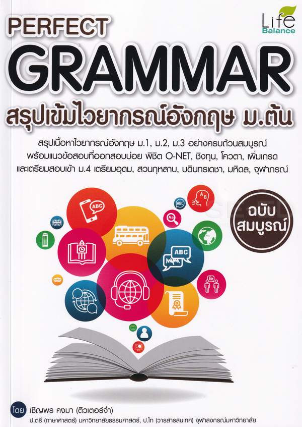 Perfect Grammar สรุปเข้มไวยากรณ์อังกฤษ ม.ต้น ฉบับสมบูรณ์