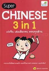 Super Chinese 3 in 1 เก่งจีน เล่มเดียวจบ ครบทุกด้าน