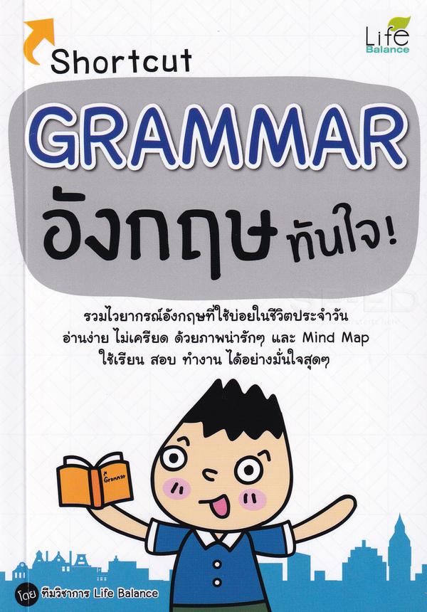 Shortcut Grammar อังกฤษทันใจ