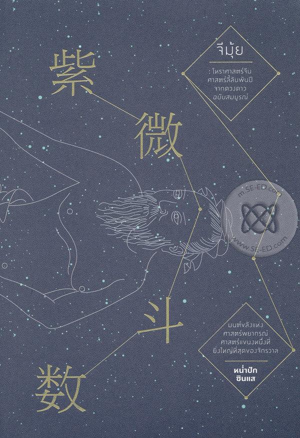 จีมุ้ย : โหราศาสตร์จีน ศาสตร์ลี้ลับพันปีจากดวงดาว ฉบับสมบูรณ์