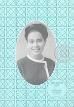 อัคราภิรักษศิลปิน บารมีพระมิ่งแม่ ปกป้องศิลป์ไทย นานเทอญ