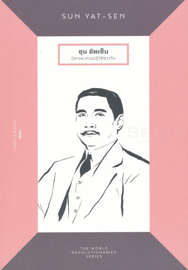 ดร.ซุน ยัตเซ็น บิดาแห่งการปฏิวัติชาวจีน
