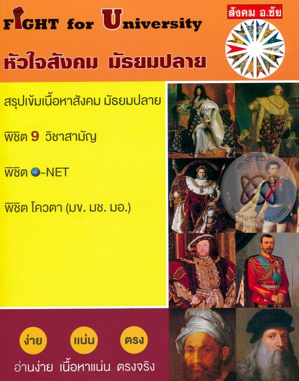 Image result for สังคม อ.ชัย หนังสือ