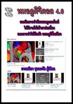 หมอดูดิจิตอล 4.0 (PDF)