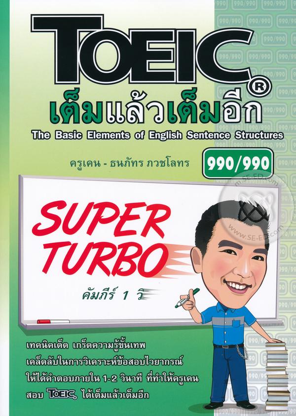 TOEIC เต็มแล้วเต็มอีก : Super Turbo