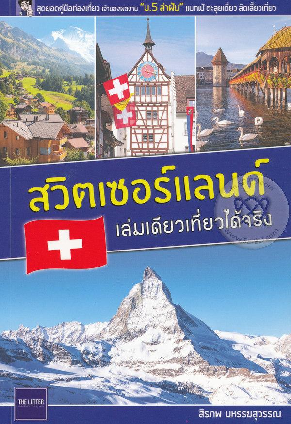 """""""สวิตเซอร์แลนด์ เล่มเดียวเที่ยวได้จริง"""""""