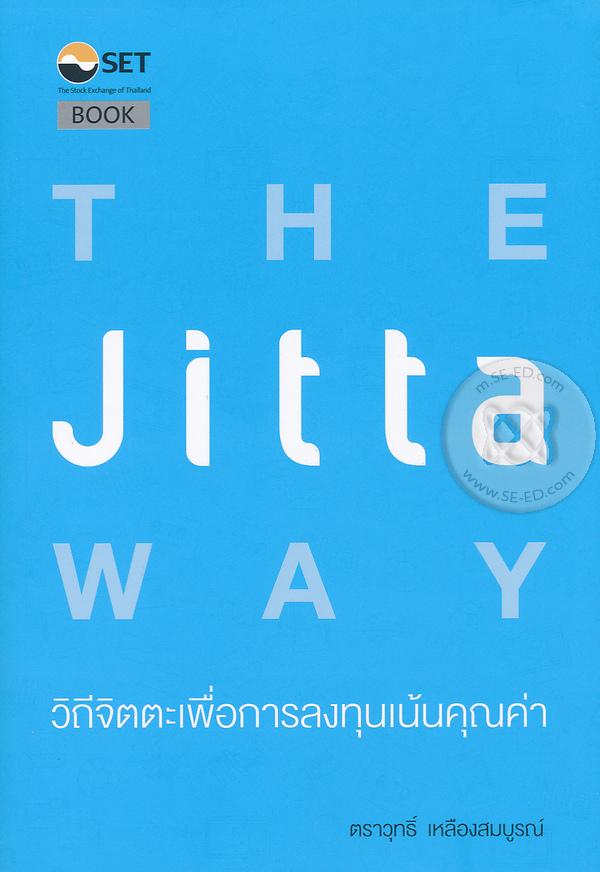 วิถีจิตตะเพื่อการลงทุนเน้นคุณค่า : The Jitta Way