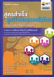 สูตรสำเร็จธุรกิจครอบครัวไทย : เพื่อการสืบทอดอย่างยั่งยืน