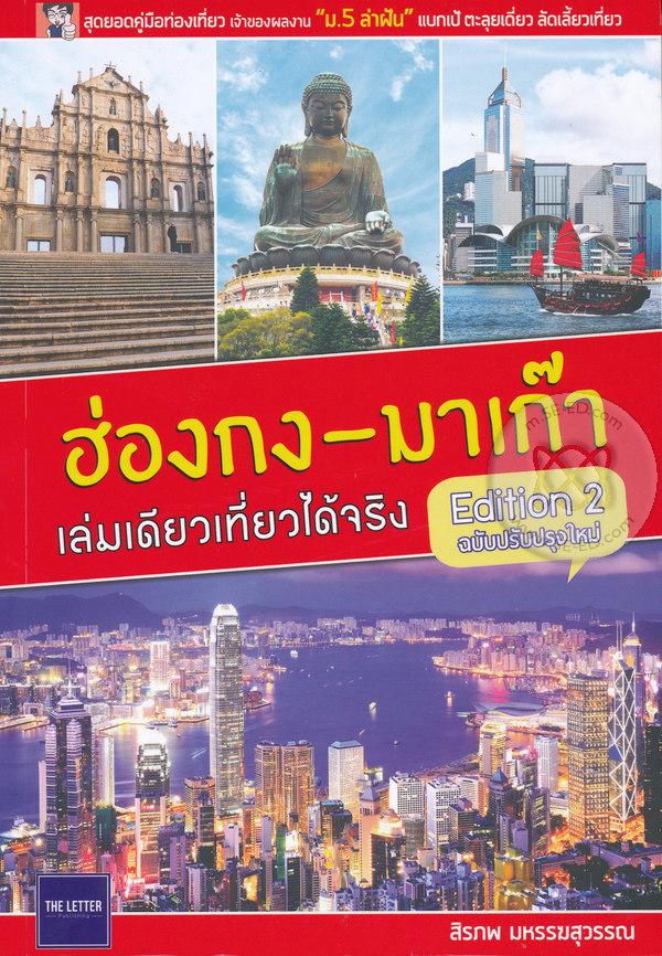 ฮ่องกง-มาเก๊า เล่มเดียวเที่ยวได้จริง (Edition 2)