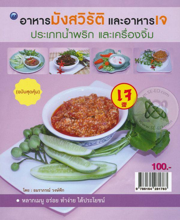อาหารมังสวิรัติและอาหารเจ ประเภทน้ำพริกและเครื่องจิ้ม (ฉบับสุดคุ้ม)