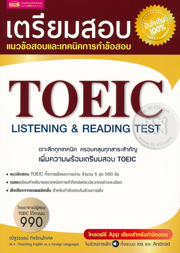 TOEIC books