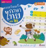 แบบเรียนเร็วภาษาไทย เล่ม 2 ฝึกผันวรรณยุกต์ อักษรกลาง สูง ต่ำ (ปกแข็ง)
