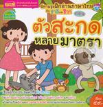 ฝึกอ่านภาษาไทยกับชาลีและชีวา ตอน ตัวสะกดหลายมาตรา