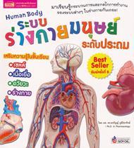 ระบบร่างกายมนุษย์ ระดับประถม : Human Body