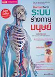 ระบบร่างกายมนุษย์ Human Body