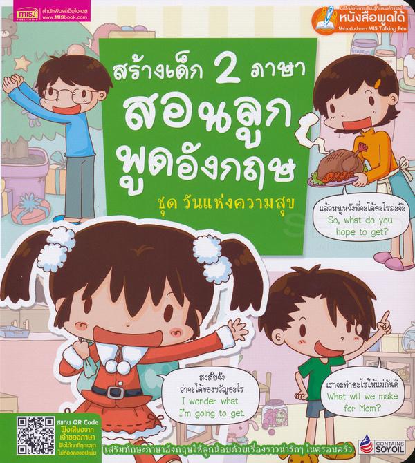 สร้างเด็ก 2 ภาษา สอนลูกพูดอังกฤษ ชุด วันแห่งความสุข